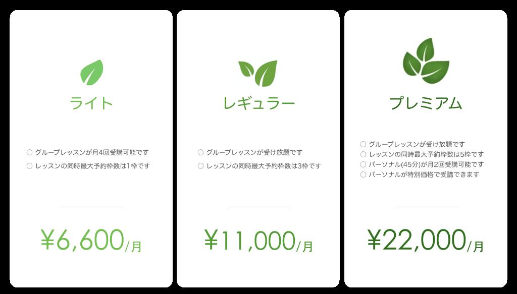Pilates base Irori.の月会費料金表