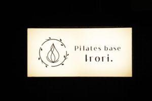 Pilates base Irori.の看板